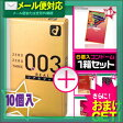 ◆【メール便全国送料無料】【さらに選べるおまけ付き】【男性向け避妊用コンドーム】オカモト 003(ゼロゼロスリー)リアルフィット(10個入り)+6個入り日本有名メーカーコンドーム1箱 セット ※完全包装でお届け致します。【smtb-s】