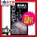 ◆【あす楽対応】【さらに選べるおまけ付き】【男性向け避妊用コンドーム】ジャパンメディカル 黒の鉄人 アイアンガイ(IRONGUY)12個入り ※完全包装でお届け致します。【HLS_DU】