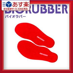 【あす楽対応】【数量限定】【正規品】バイオラバー ハイテルマーニー ※サイズを2種類からお選び下さい。 - 足の裏から身体をサポート。ハイテルマーニー(インソール)を靴・スリッパ等に敷き、ご使用下さい。【smtb-s】