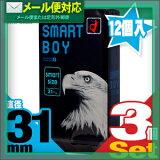 ◆【メール便全国送料無料】【男性向け避妊用コンドーム】オカモト スマートボーイ(SMART BOY)12個入り x3個セット - オカモト社標準サイズ商品より小さめの直径31mmのシャープな細身タイプのコンドームです。 ※完全包装でお届け致します。【smtb-s】