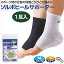 【ソルボ/SORBO】ソルボヒールサポーター 1足入 - スポーツ時の足首の保護とかかとのトラブルに !