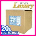 ◆【潤滑剤ローション】業務用 Luxury(ラグジュアリー)...