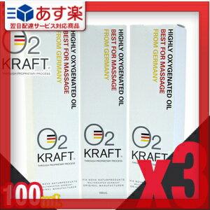 【あす楽対応】【ドイツのマッサージオイル】オーツークラフト (O2 KRAFT) 100ml×3個セット - 。浸透性に優れた上質なマッサージ用植物性オイルです【smtb-s】