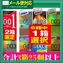 コンドーム オカモト シリーズ