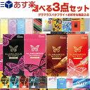 ◆1100円ポッキリ 自分で選べるコンドーム+お好きな商品 計3点セット! グラマラスバタフライ (ホット500・モイスト500・チョコレート・ストロベリー選択) + お好きな商品×2点セット