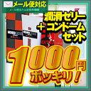 ◆【定形外郵便全国送料無料】【潤滑ローション】【避妊用コンド...