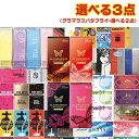 ◆1000円ポッキリ 自分で選べるコンドーム+お好きな商品 計3点セット! グラマラスバタフライ (ホット・モイスト・チョコレート・ストロベリー・SKYN5個入選択) + お好きな商品×2点セット