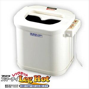 【遠赤外線脚温器】フジカ スマーティ レッグホット(LEG HOT) LH-2型 - お湯・水・不要、遠赤外線の力で冷えた脚を芯から温めます!【smtb-s】