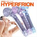 【人気NO1】【高機能シャワーヘッド】JSK フリオンシリーズ ハイパーフリオン(HF-017)【smtb-s】