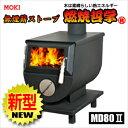 【MOKI/株式会社モキ製作所】【新型】無煙薪ストーブ 燃焼哲学 MD80II(80L)- 世界初の燃焼促進「茂木プレート」による800℃高温 燃焼を実現致しました。【※こちらの商品はメーカー直送のため代引き不可商品となります。】【smtb-s】