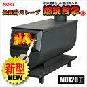 【MOKI/株式会社モキ製作所】【新型】無煙薪ストーブ 燃焼哲学 MD120II(120L)- 世界初の燃焼促進「茂木プレート」による800℃高 温燃焼を実現致しました。【※こちらの商品はメーカー直送のため代引き不可商品となります。】【smtb-s】