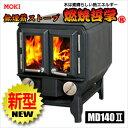【MOKI/株式会社モキ製作所】【新型】無煙薪ストーブ 燃焼哲学 MD140II(140L)- 世界初の燃焼促進「茂木プレート」による800℃高 温燃焼を実現致しました。【※こちらの商品はメーカー直送のため代引き不可商品となります。】【smtb-s】