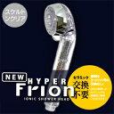 【家庭用シャワーヘッド・フリオンシリーズ】JSK NEW ハイパーフリオン(FR-13H-U) スケルトンクリア - 軽量化に成功しました。!!【smtb-s】