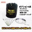 【MOKI】【焚き火どんどんシリーズ】無煙焚火コンロ(無煙焚き火コンロ) MK-30SS用オプション4点セット - バーベキューコンロとセットでどうぞ