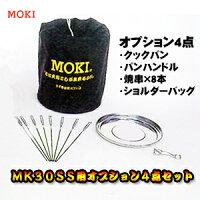 【MOKI】【焚き火どんどんシリーズ】無煙焚火コンロ(無煙焚き火コンロ) MK-30SS用オプション4点セット - バーベキューコンロとセットでどうぞの画像
