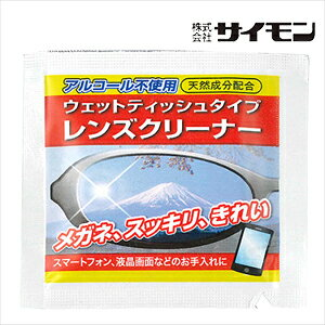 【レンズクリーナー】クリアビューウェットレンズクリーナー 1枚入 - アルコール不使用、天然成分配合、メガネ、サングラスはもちろんスマートフォン・液晶画面等のお手入れにも。