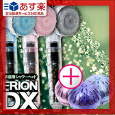 【あす楽対応】【家庭用シャワーヘッド】JSK フリオンDX(フリオンデラックス)+【お風呂用】JSK フリオンバスボール セット - 肌と髪にずっとヘルシー、もっとビューティー【smtb-s】