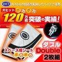 【ダブル(double)2枚組み】スペース暖シートポカポカ「ストロング」ダブル2枚組み