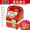 【さらに選べるおまけ付き】【貯金箱】タルガ 昭和名曲 電話銀行(昭和メロディー付き) - リアルな昭和の赤電話を再現!コインを入れると昭和の名曲が流れます。目標達成お知らせ機能搭載!の画像