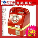 【あす楽対応】【さらに選べるおまけ付き】【貯金箱】タルガ 昭和名曲 電話銀行(昭和メロディー付き) - リアルな昭和の赤電話を再現!コインを入れると昭和の名曲が流れます。目標達成お知らせ機能搭載!【HLS_DU】の画像