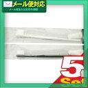 【メール便全国送料無料】【安心の個包装タイプ!】歯ブラシセット(チューブ付き3g) x5本 色選択不可!(ホワイト・ブラックの2色アソートです。) - チューブ型歯磨き粉が付いていて、すぐに使える便利な歯ブラシ。携帯にも便利です。【smtb-s】