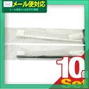 【メール便全国送料無料】【安心の個包装タイプ!】歯ブラシセット(チューブ付き3g) x10本 色選択不可!(ホワイト・ブラックの2色アソートです。) - チューブ型歯磨き粉が付いていて、すぐに使える便利な歯ブラシ。携帯にも便利です。【smtb-s】