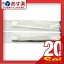 【あす楽対応】【安心の個包装タイプ!】歯ブラシセット(チューブ付き3g) x20本 色選択不可!(ホワイト・ブラックの2色アソートです。) - チューブ型歯磨き粉が付いていて、すぐに使える便利な歯ブラシ。携帯にも便利です。【HLS_DU】