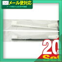 【メール便全国送料無料】【安心の個包装タイプ!】歯ブラシセット(チューブ付き3g) x20本 色選択不可!(ホワイト・ブラックの2色アソートです。) - チューブ型歯磨き粉が付いていて、すぐに使える便利な歯ブラシ。携帯にも便利です。【smtb-s】