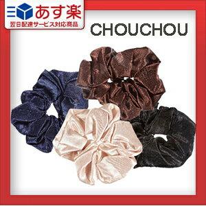 【あす楽対応】【ホテルアメニティ】【ヘアアクセサリー】【個包装】業務用 シュシュ (CHOUCHOU) - まとめ髪の髪飾りとして手軽におしゃれができるヘアゴム。4カラー(ブルー、ベージュ、ブラック、ブラウン)から選べます。
