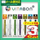 【メール便全国送料無料】【ビタミン水蒸気スティック】【ペンシル型電子タバコ】VITABON(ビタボン) x3本セット(アソート可能) - ビタミン&7種フレーバーの水蒸気スティック。ファッショナブルなデザインで様々なシーンで愛されています。【smtb-s】