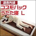 【身体を芯から温める!】【温熱治療器】【遠赤外線】赤外線コスモパック うたた寝L 【smtb-s】
