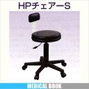 【メディカルブック】HPチェアーS 【ST-430】【smtb-s】