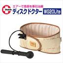【正規代理店】腰牽引治療器 NEWディスクドクター WG20Lite - 牽引療法を取り入れた新しい