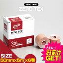 【人気NO1】【さらに選べるおまけ付き】【テーピングテープ】ユニコ ゼロテープ ゼロテックス キネシオロジーテープ(UNICO ZERO TEX KINESIOLOGY TAPE) 50mmx5mx6巻入り