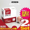 【さらに選べるおまけ付き】【2個セット】【テーピングテープ】ユニコ ゼロテープ ゼロテックス キネシオロジーテープ(UNICO ZERO TEX KINESIOLOGY TAPE) 50mmx5mx6巻入り