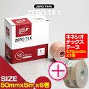 【人気NO1】【テーピングテープ】ユニコ ゼロテープ ゼロテックス キネシオロジーテープ(UNICO ZERO TEX KINESIOLOGY TAPE) 50mmx5mx6巻入り+ONEロール(キネシオテックステープ 3.75cmx5mx1巻付き)】