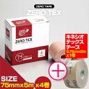 【テーピングテープ】ユニコ ゼロテープ ゼロテックス キネシオロジーテープ(UNICO ZERO TEX KINESIOLOGY TAPE) 75mmx5mx4巻入り+ONEロール(キネシオテックステープ 3.75cmx5mx1巻付き)
