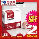 【あす楽対応】【さらに選べるおまけ付き】【テーピングテープ】ユニコ ゼロテープ ゼロテックス キネシオロジーテープ(UNICO ZERO TEX KINESIOLOGY TAPE) 25mmx5mx12巻入り x2箱【HLS_DU】