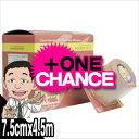 【ブリスタータイプ】【日常生活用】キネシオロジーテープ(KINESIOLOGY TAPE) TSKB-75 7.5cmx4.5m+ONEロールセット - 信頼のキネシオロジーテープ!