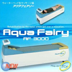 アクアフェアリー - AF-3000【SD-256】 - 人体振動理論のアクアフェアリーにニューモデルが登場!※ご購入の際は【確認事項】がありますのでご連絡願います。【smtb-s】