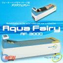 アクアフェアリー - AF-3000【SD-256】 - 人体振動理論のアクアフェアリーにニューモデルが登場!※ご購入の際は【確認事項】があ...