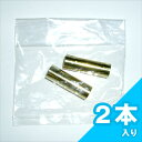【コウケントー】専用カーボン補助器(2本入り) - 短くなったカーボンに役立つ!