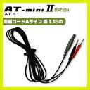 【伊藤超短波】【AT-miniII(AT-mini2)用・オプション品】(1)電極コード[Aタイプ・黒](1.15m)1本 - AT-mini(ATミニ)・ES-360・320にも使..