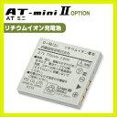 【伊藤超短波】【ATミニ】【AT-miniII(AT-mini2)用・オプション品】(3)リチウムイオン充電池 1個 - AT-mini(ATミニ)にも使えます...