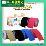 【定形外郵便全国】☆【PHAROS】さらさキネシオロジーテープ カラーテープ 1個入り (SQ-329) ‐ 人気の5cm×5mになります。【smtb-s】