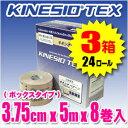 【3箱セット】【ボックスタイプ】キネシオテックス(3.75cmx5mx8巻入)(KINESIO TEX)- キネシオテーピング法専用テープ・撥水重ね貼り用。