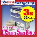 【あす楽対応】【3箱セット】【ボックスタイプ】キネシオテックス(3.75cmx5mx8巻入)(KINESIO TEX)- キネシオテーピング法専用テープ・撥水重ね貼り用。【HLS_DU】