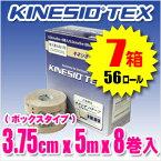 【7箱セット】【ボックスタイプ】キネシオテックス(3.75cmx5mx8巻入)(KINESIO TEX)- キネシオテーピング法専用テープ・撥水重ね貼り用。【smtb-s】
