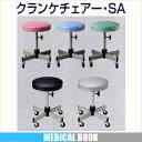 【メディカルブック】【5色からお選び頂けます!】クランケチェアー SA 【ST-104】