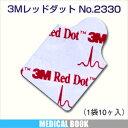 【メディカルブック】【3M】レッドダット No.2330 (1袋10枚入り) 【SG-249】 - しっかり固定できる導電性粘着剤のついた電極です。